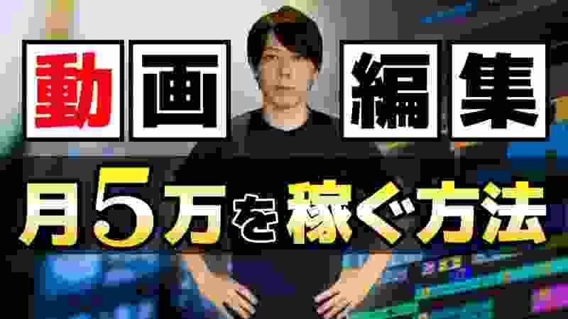 【超入門】YouTubeの動画編集で「月5万円」を稼ぐ方法【徹底解説】