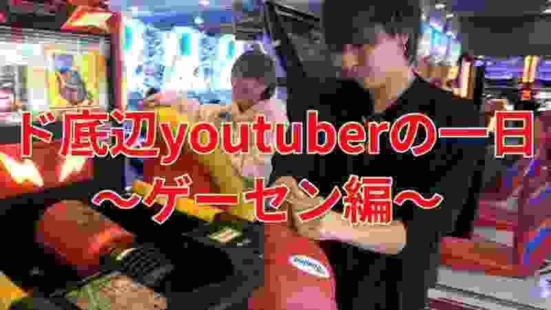 【底辺youtuber】一日の過ごし方~ゲーセン編~