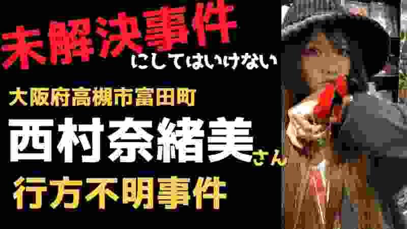 【未解決事件】西村奈緒美さん行方不明事件 旦那さんが探しておられます【拡散希望】