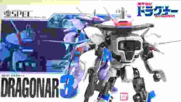 【機甲戦記ドラグナー】プレバン限定 超合金魂 魂SPEC ドラグナー3  ヲタファの夢色チェイサーレビュー Soul Spec DRAGONAR-3