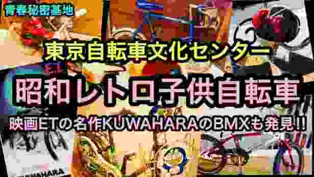 昭和レトロな子供の自転車。あの映画ETで使用されたKUWAHARAのBMXも発見⁈