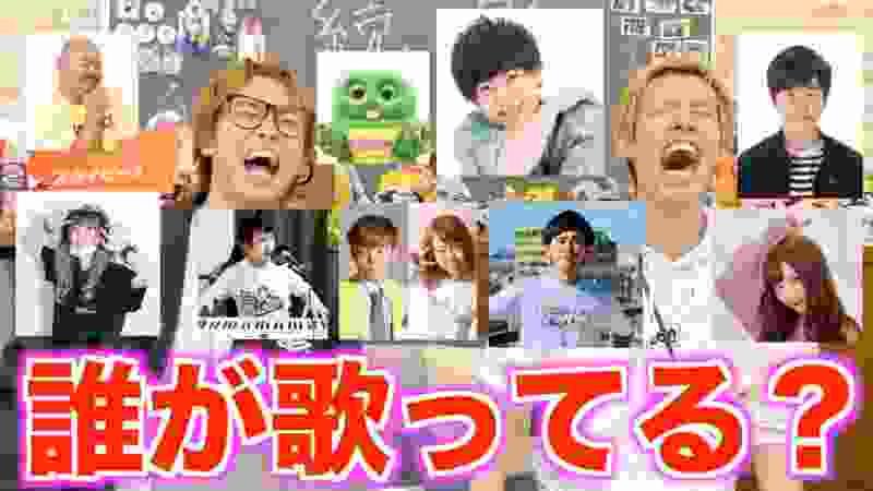【第一回】YouTuber誰が歌ってるでしょうかクイズ!!!!