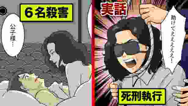 【実話】女死刑囚…須藤公子。6人殺した魔性の女...その死刑執行を漫画にした。