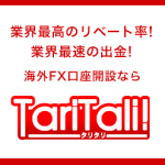 【TariTali】XM新規口座開設マニュアル