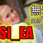 【無料・口座縛りなしEA】RSI_EA