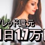 1日1.7万円⁉FX取引のスプレッドを一部還元してれるサービス