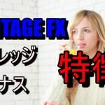 VANTAGE FX レバレッジ・口座種類・ボーナス等特徴
