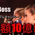 BigBoss(ビッグボス) 総額10億円のキャンペーン開催中!