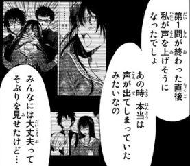トモダチゲーム3話