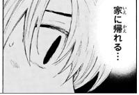 トモダチゲーム4話