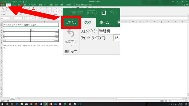 wordからexcelへ 手順3