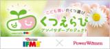 IFME×PowerWomen