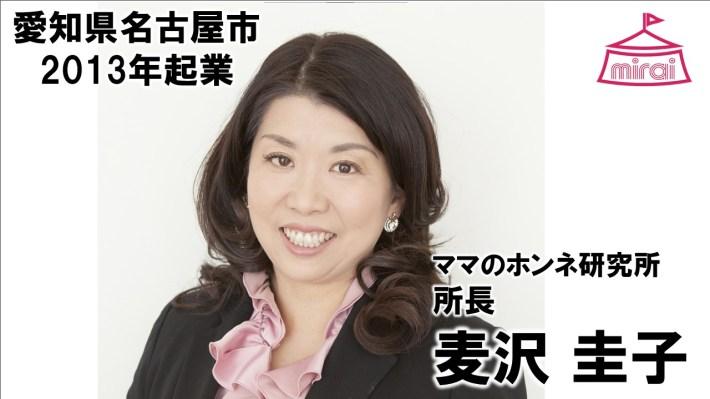 麦沢圭子(愛知県) ママのホンネ研究所所長