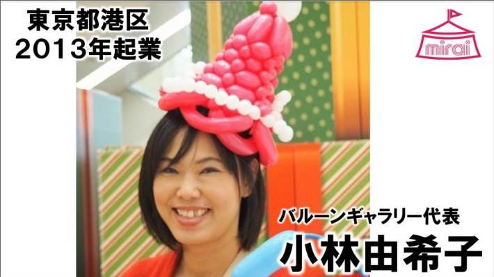 小林由希子(東京都) バルーンギャラリー代表