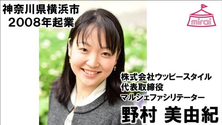 野村美由紀(神奈川県) 株式会社ウッビースタイル 代表取締役 マルシェファシリテーター