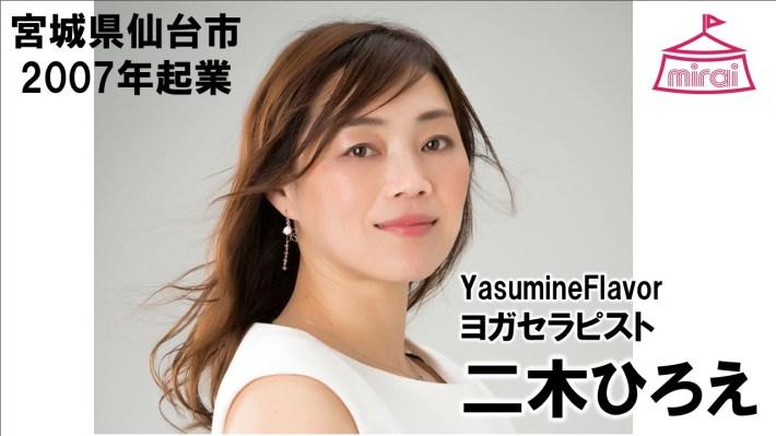 二木ひろえ 宮城県YasumineFlavor ヨガセラピスト