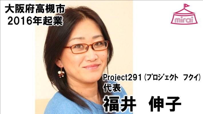 福井伸子(大阪府) Project291(プロジェクトフクイ)代表