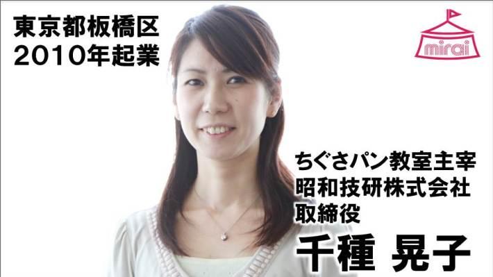千種晃子(東京都) ちぐさパン教室主宰、昭和技研株式会社取締役