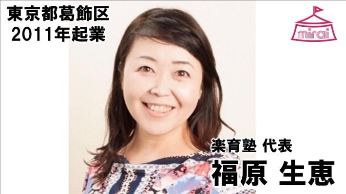福原生恵(東京都) 楽育塾代表