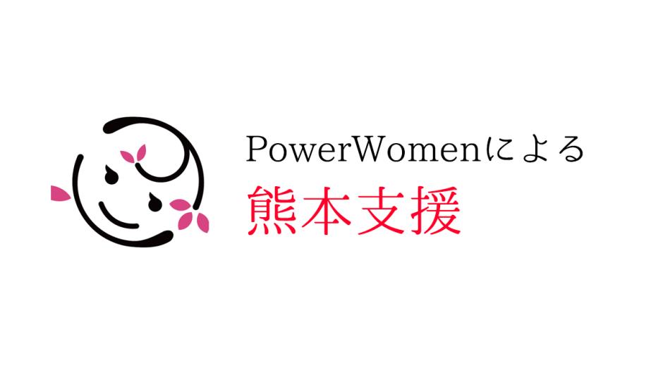 PowerWomen(パワーウーマン)による熊本支援