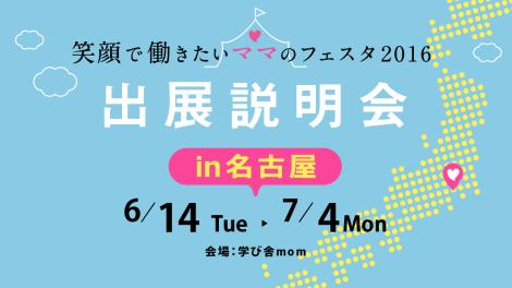 笑顔で働きたいママのフェスタin名古屋出展説明会