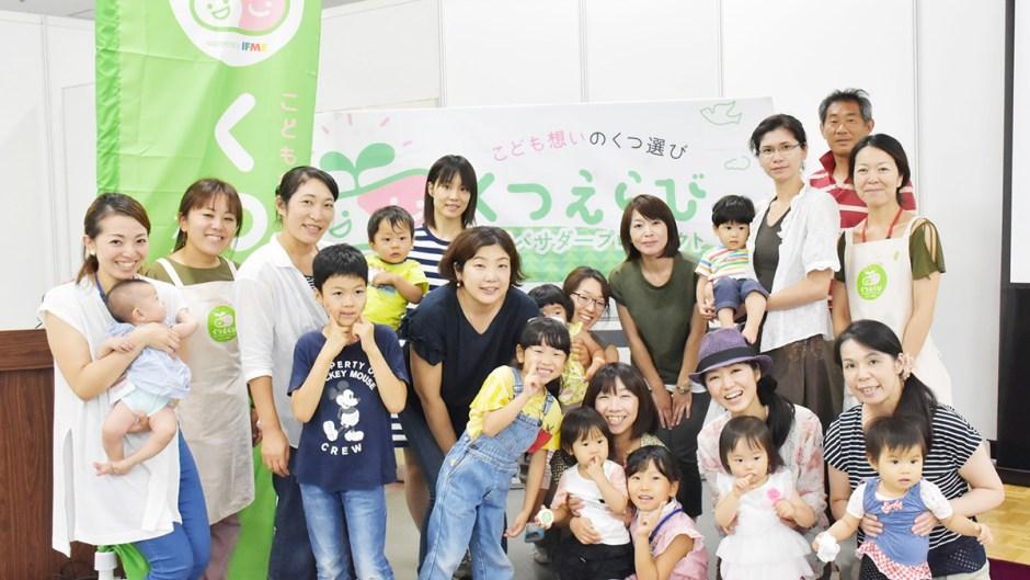 2016年9月11日開催「こども想いのくつえらび勉強会」
