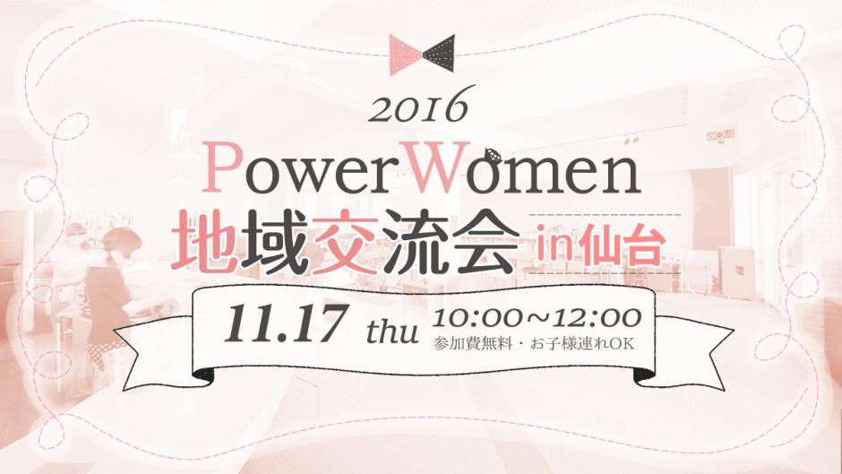 PowerWomen地域交流会in仙台201611