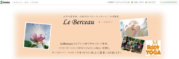 親子向けのサロン『Le Berceau ル・ベルソー』