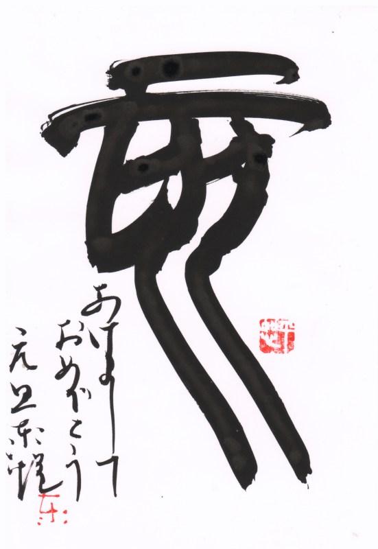 亥年:篆書
