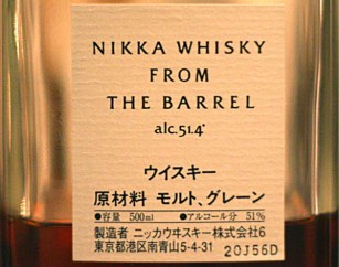 Tomoka_Nikka_From_The_Barrel_2