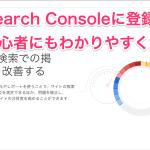 【画像あり】ブログを始めたらGoogleSearchConsoleに登録しよう!初めての設定方法
