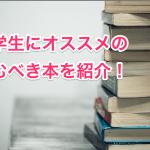 大学生におすすめの読むべき本を21冊紹介!できるあいつは読んでいる