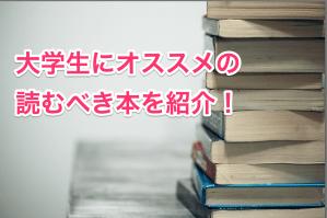 大学生におすすめの読むべき本を20冊紹介!できるあいつは読んでいる【2019年版】