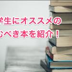 大学生におすすめの読むべき本を21冊紹介!できるあいつは読んでいる【2019年版】