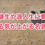 【決定版】受験生、浪人生に響くやる気が上がる名言集!モチベアップ!