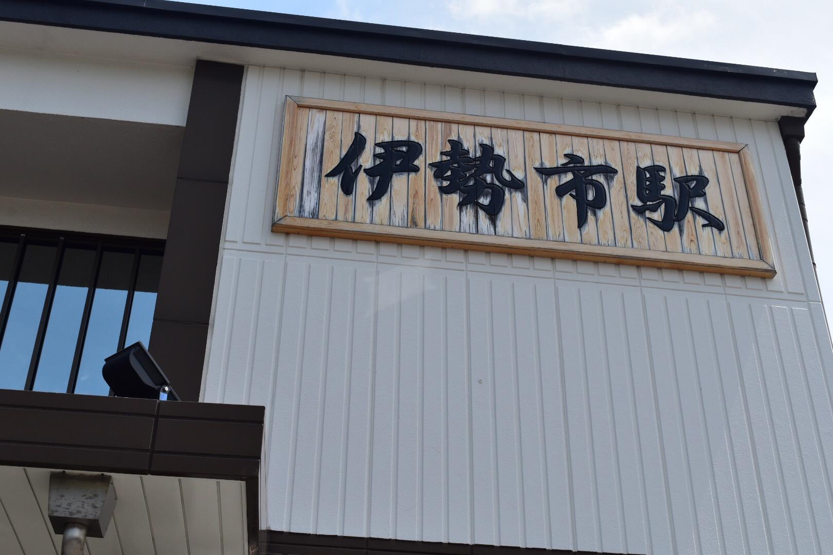 【旅行の旅】三重県の伊勢に行ってきました!東海オンエア聖地巡礼!