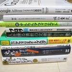 ブログ初心者におすすめの本を紹介!私が1ヶ月目に読んだ感想付き!