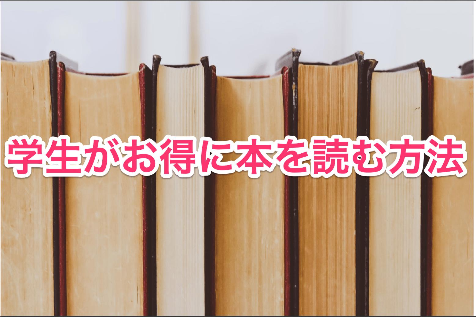 【おすすめ】学生がお得に本を読む方法 出来るだけ安く読みたい人必見!