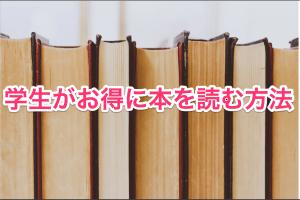 【おすすめ】学生がお得に本を読む方法|出来るだけ安く読みたい人必見!