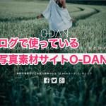 ブログで使える無料のおすすめ写真素材サイトを紹介【O-DAN】