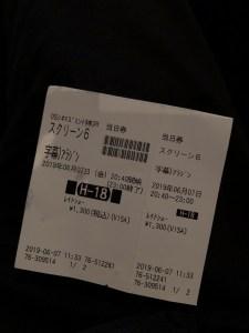 実写版アラジンの映画チケット