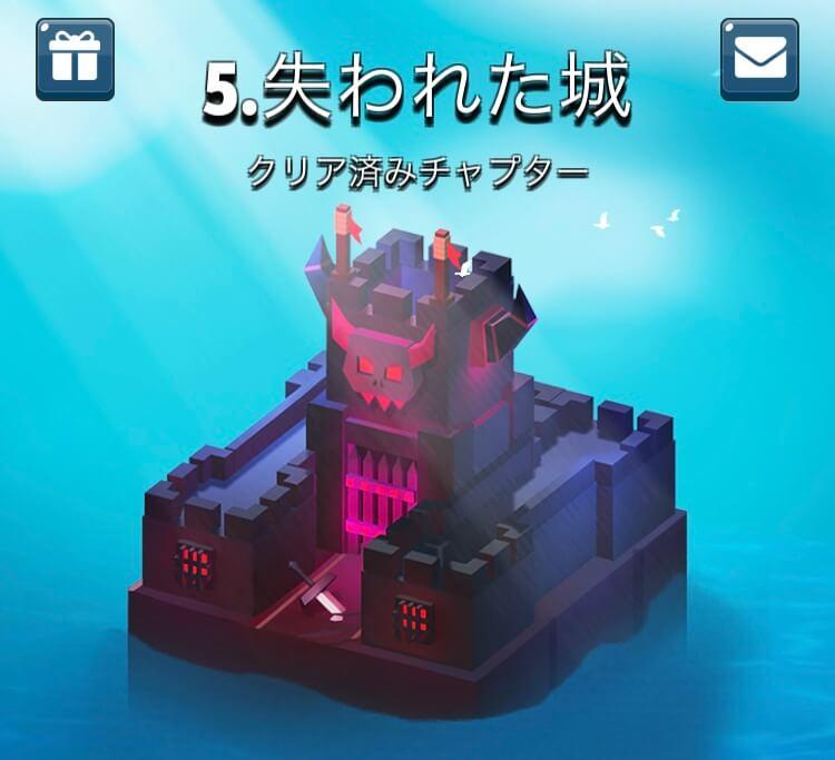 アーチャー伝説ステージ5失われた城