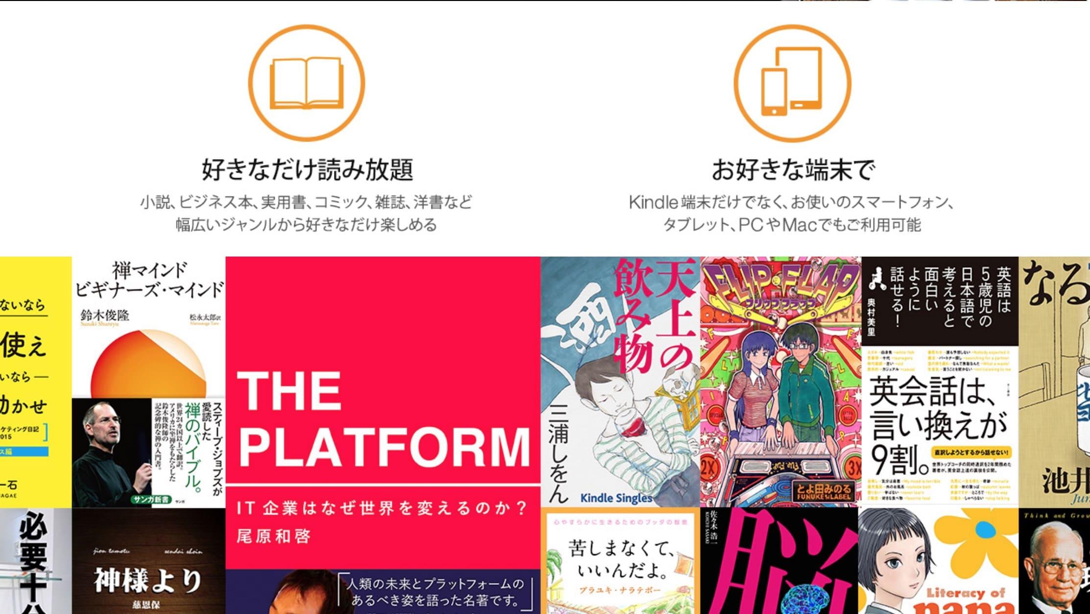 Kindle Unlimitedとは?料金・メリット・デメリット・おすすめの本を紹介!