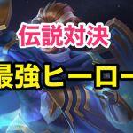 【伝説対決/AoV】最強ヒーローを紹介!ダイヤランクが考える最新評価!