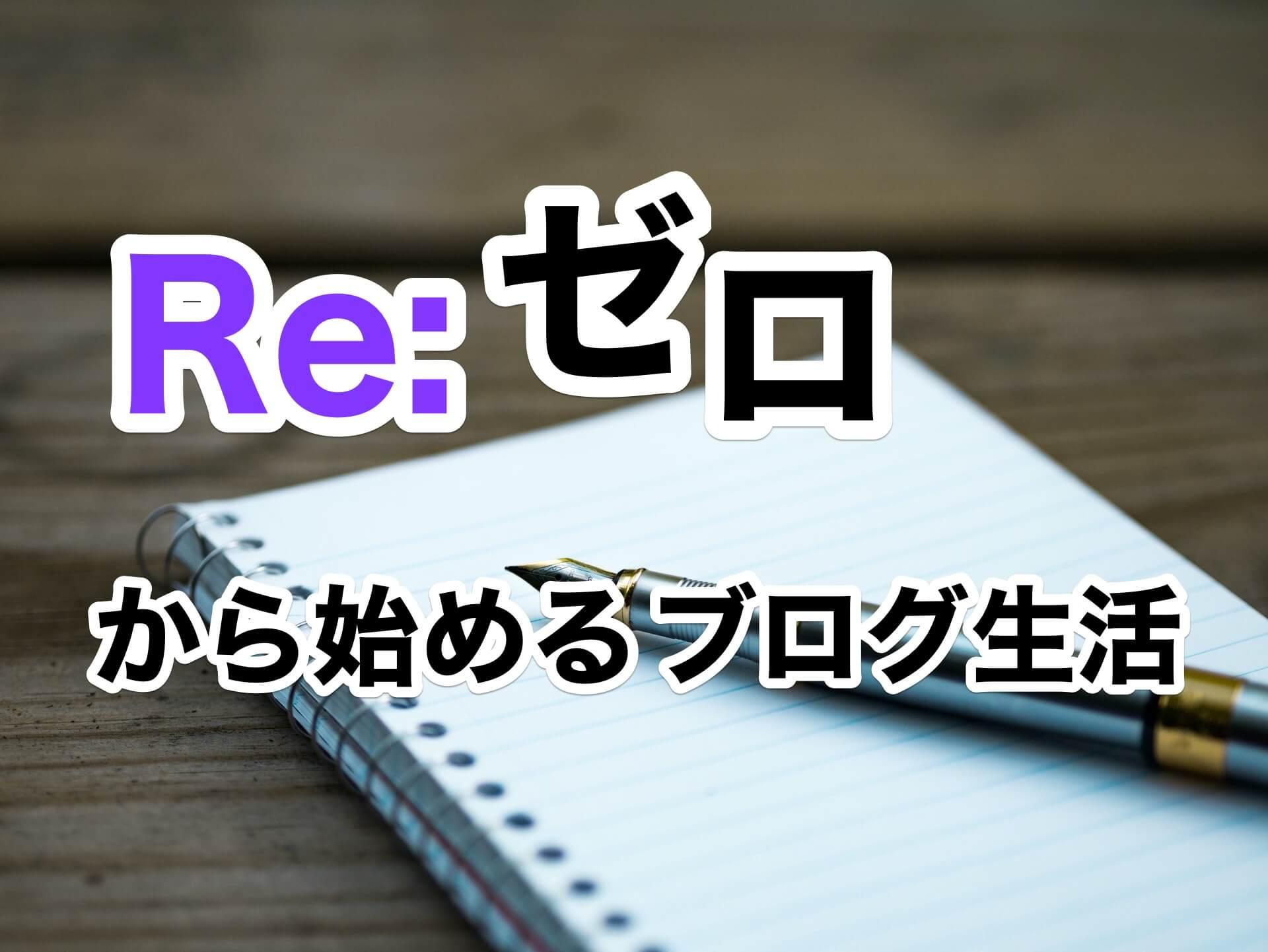 ゼロから始めるブログ生活、月1万円から確実に稼ぐために!【ロードマップ】