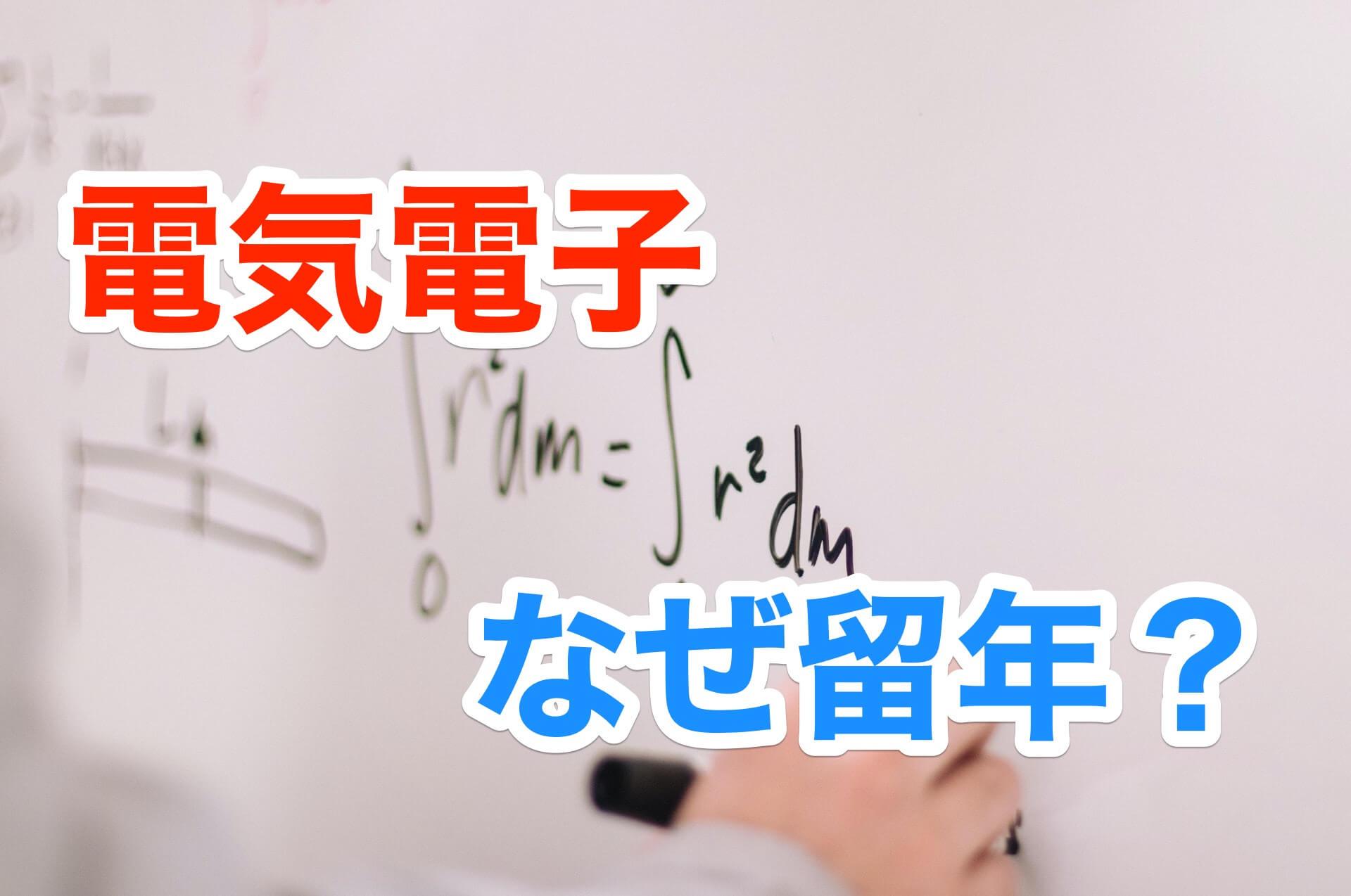 電気電子の学科はつらい?留年した理由について経験談を語る