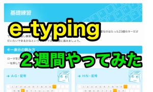ブラインドタッチできない大学生がe-typingを2週間続けてみた結果【タイピング練習】