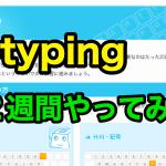 e-typingを2週間続けてみた結果【タイピング練習】