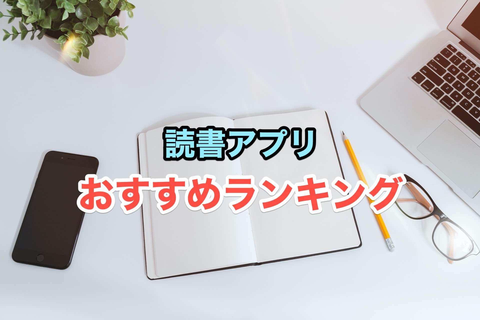 【日本人が選ぶ】読書アプリのおすすめランキング【記録や管理に】