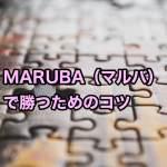MARUBA(マルバ)で勝つためのコツを解説!必勝法はある?